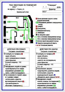 План эвакуации киров-3